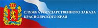 Служба госзаказа Красноярского края